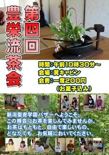 toyosaka_tyakai2016.jpg