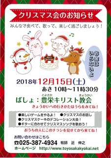 toyosaka_2018cs_xmas1.jpg