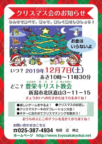 2019子どもクリスマス会001.jpg