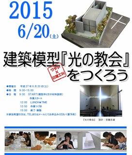 光の教会2015_05_27.jpg
