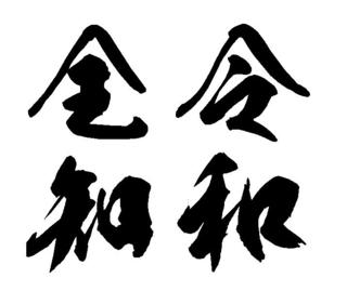 reiwa_zenchi.jpg