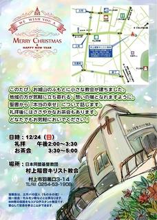murakami_Xmas-001.jpg